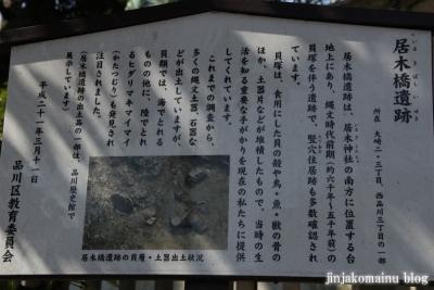 居木神社(品川区大崎)5