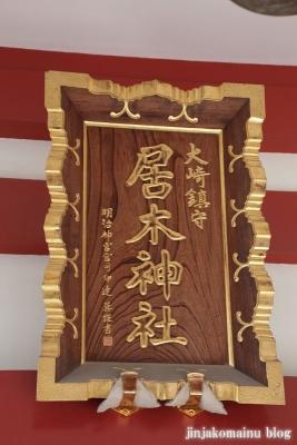 居木神社(品川区大崎)10