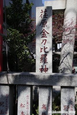 荏原金刀比羅神社(品川区荏原)2