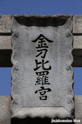 荏原金刀比羅神社(品川区荏原)4