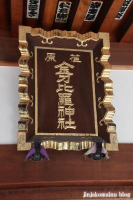 荏原金刀比羅神社(品川区荏原)9
