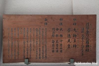 荏原金刀比羅神社(品川区荏原)13