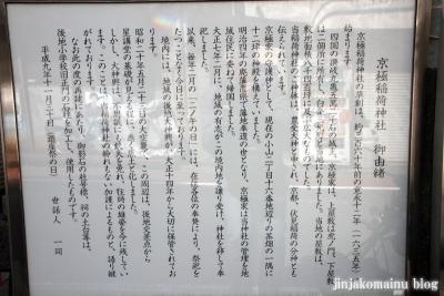 京極稲荷神社(品川区小山)4