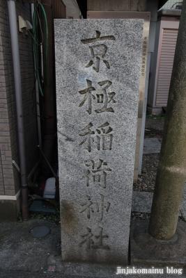京極稲荷神社(品川区小山)3