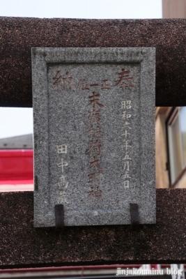 末廣稲荷神社(品川区戸越)2