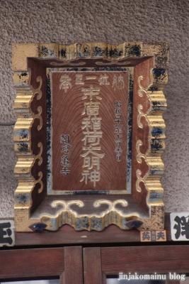 末廣稲荷神社(品川区戸越)7