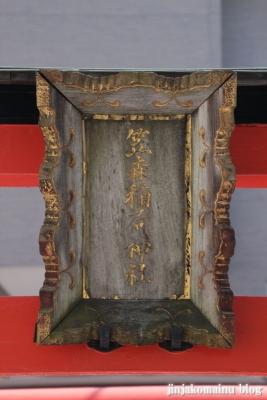 笠森稲荷神社(品川区戸越)3