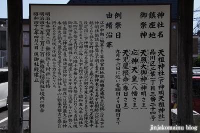 下神明天祖神社(品川区二葉)4