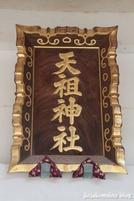 下神明天祖神社(品川区二葉)23