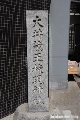 大井蔵王大権現神社(品川区大井)3