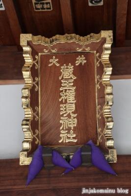 大井蔵王大権現神社(品川区大井)7