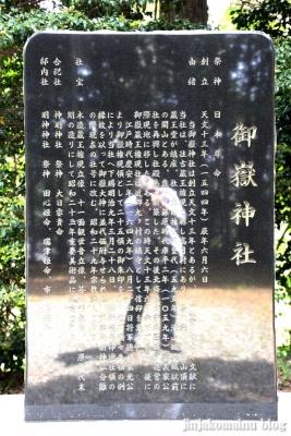 御嶽神社(八王子市丹木町)6