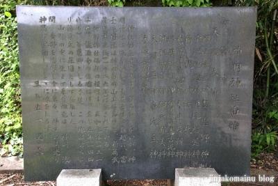 新明神社(八王子市加住町)4