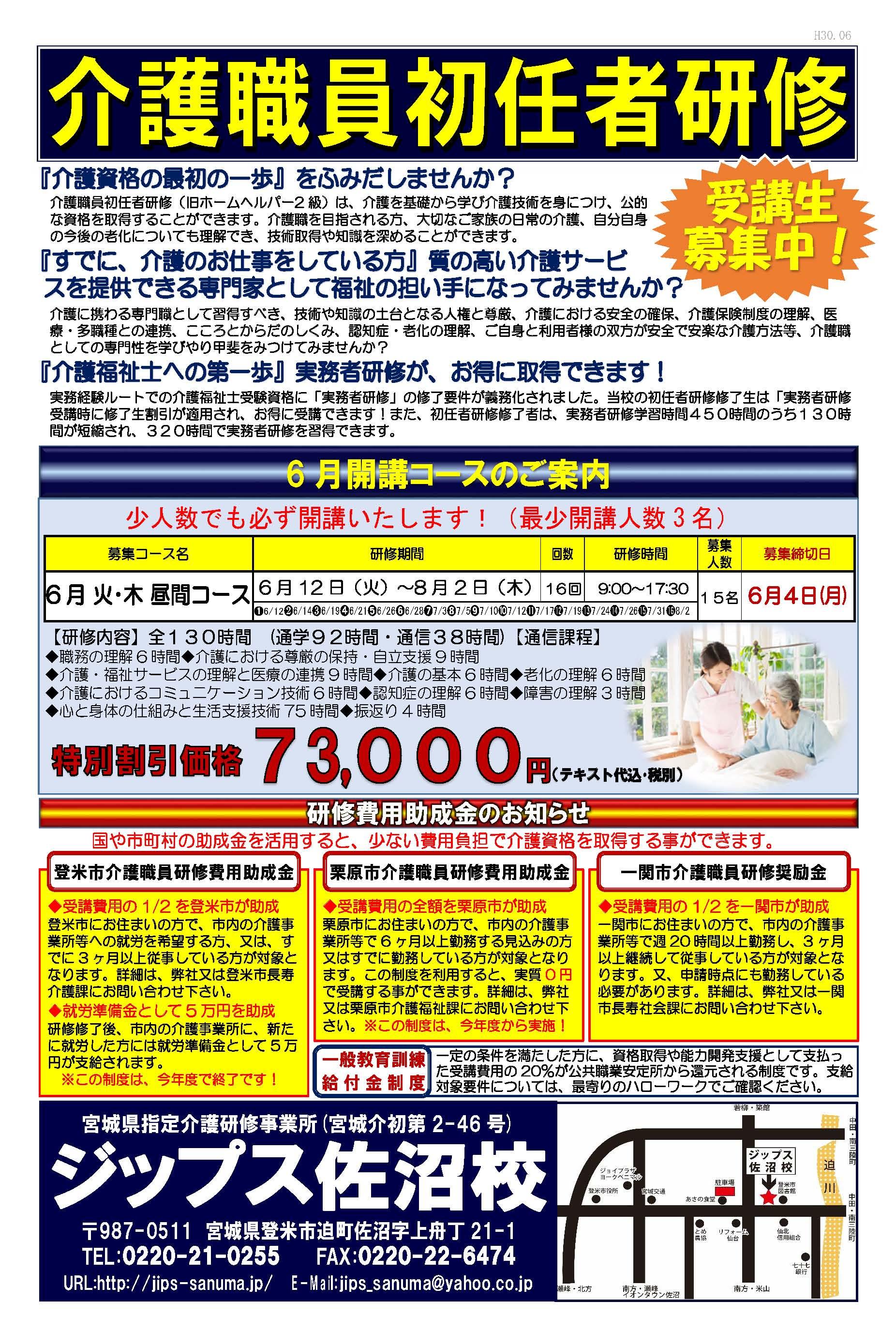 初任者研修募集チラシH30年6月(総合)_ページ_1