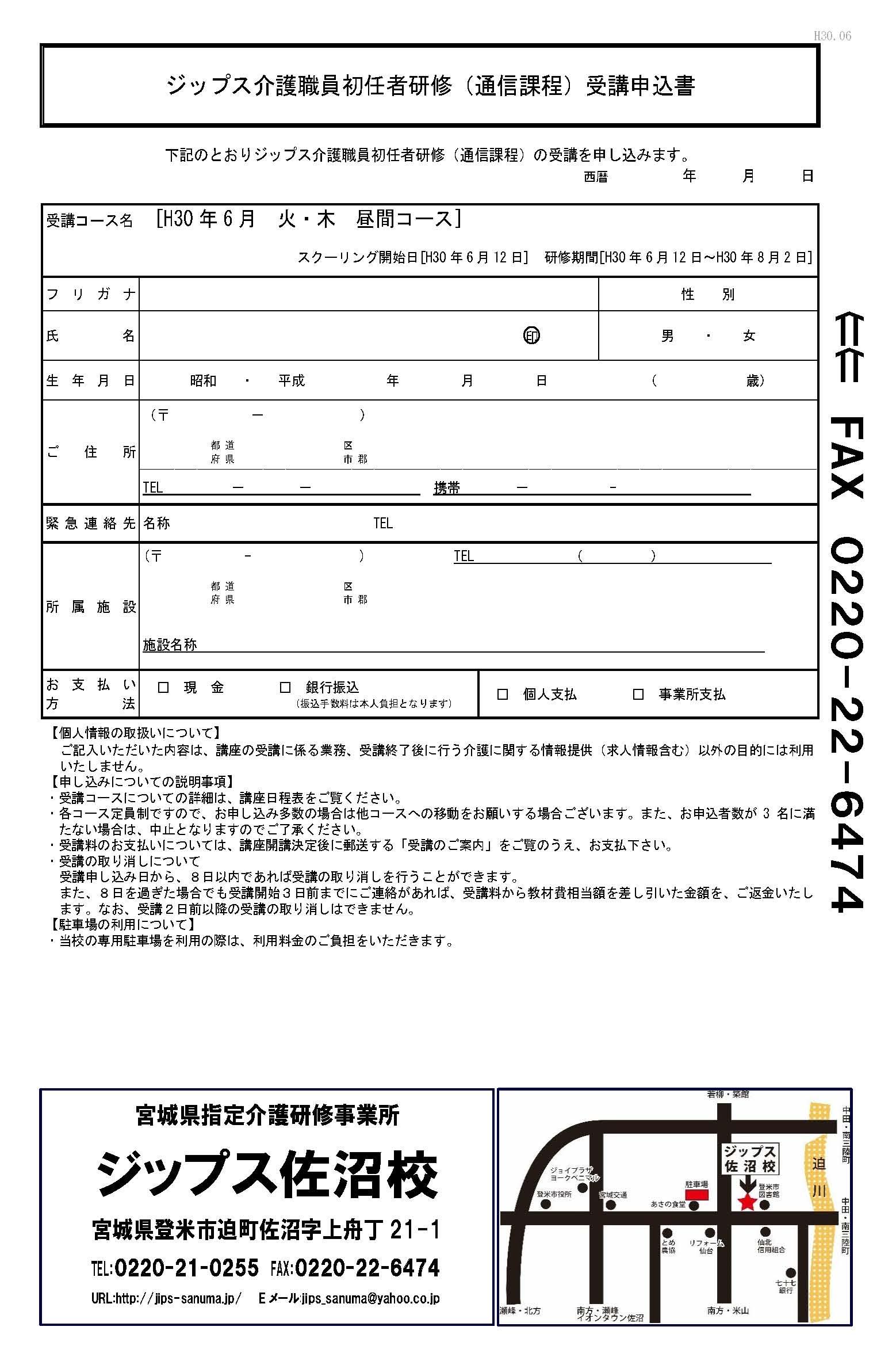 初任者研修募集チラシH30年6月(総合)_ページ_2