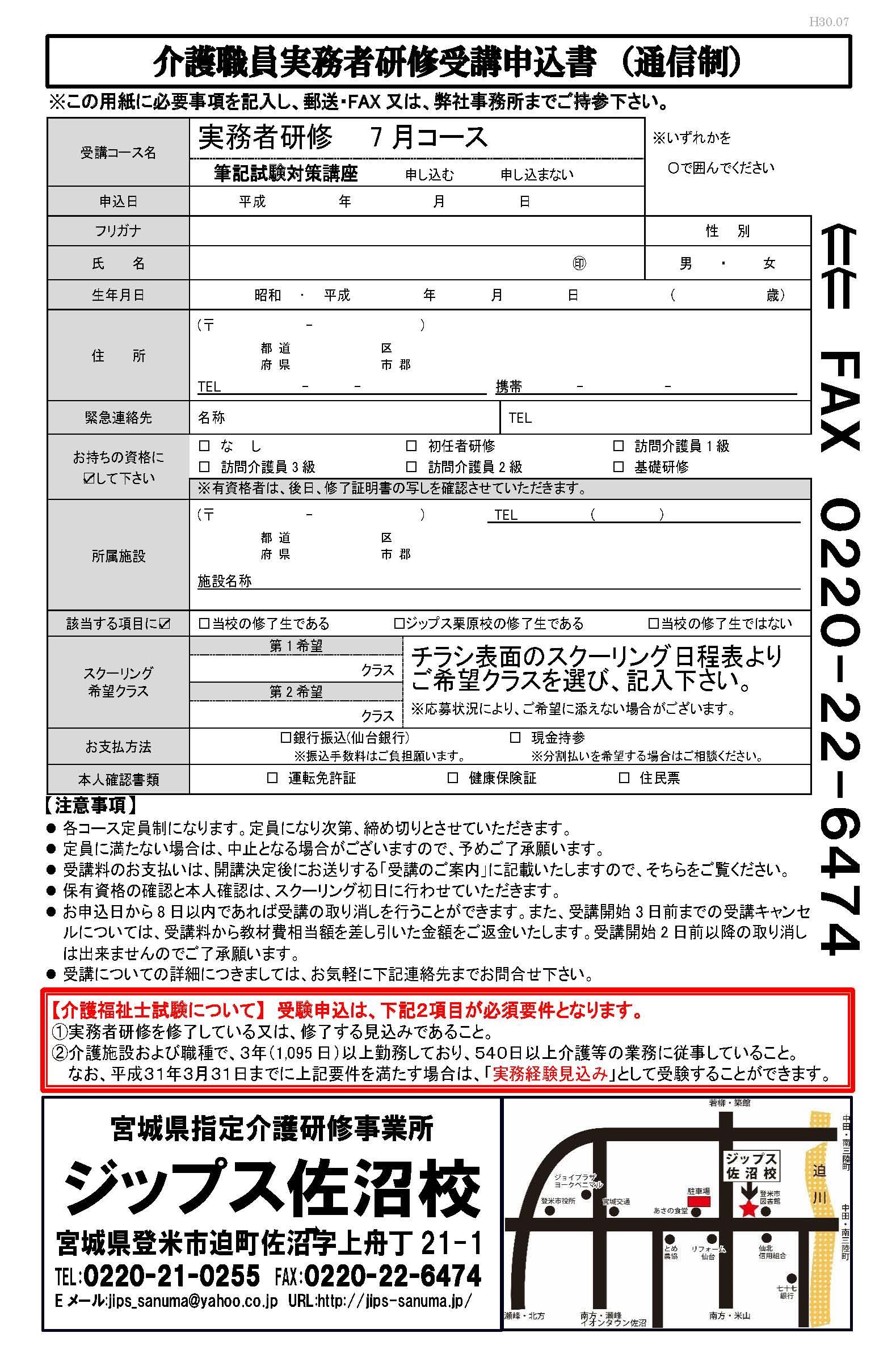 実務者総合チラシH30年7月_ページ_2