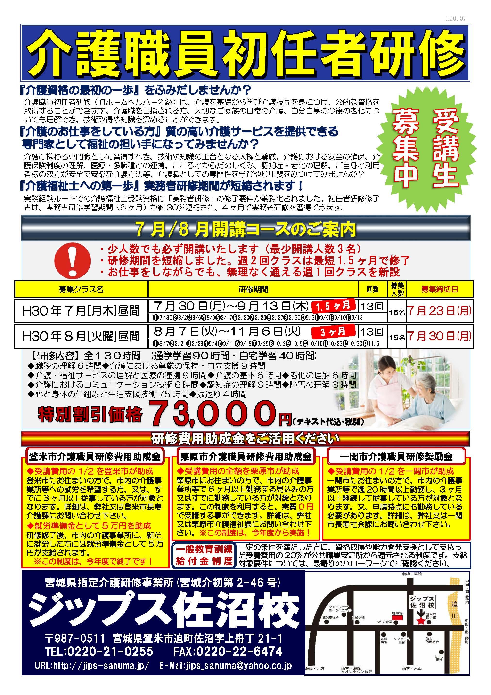 初任者研修募集チラシH30年7月(総合)-2_ページ_1