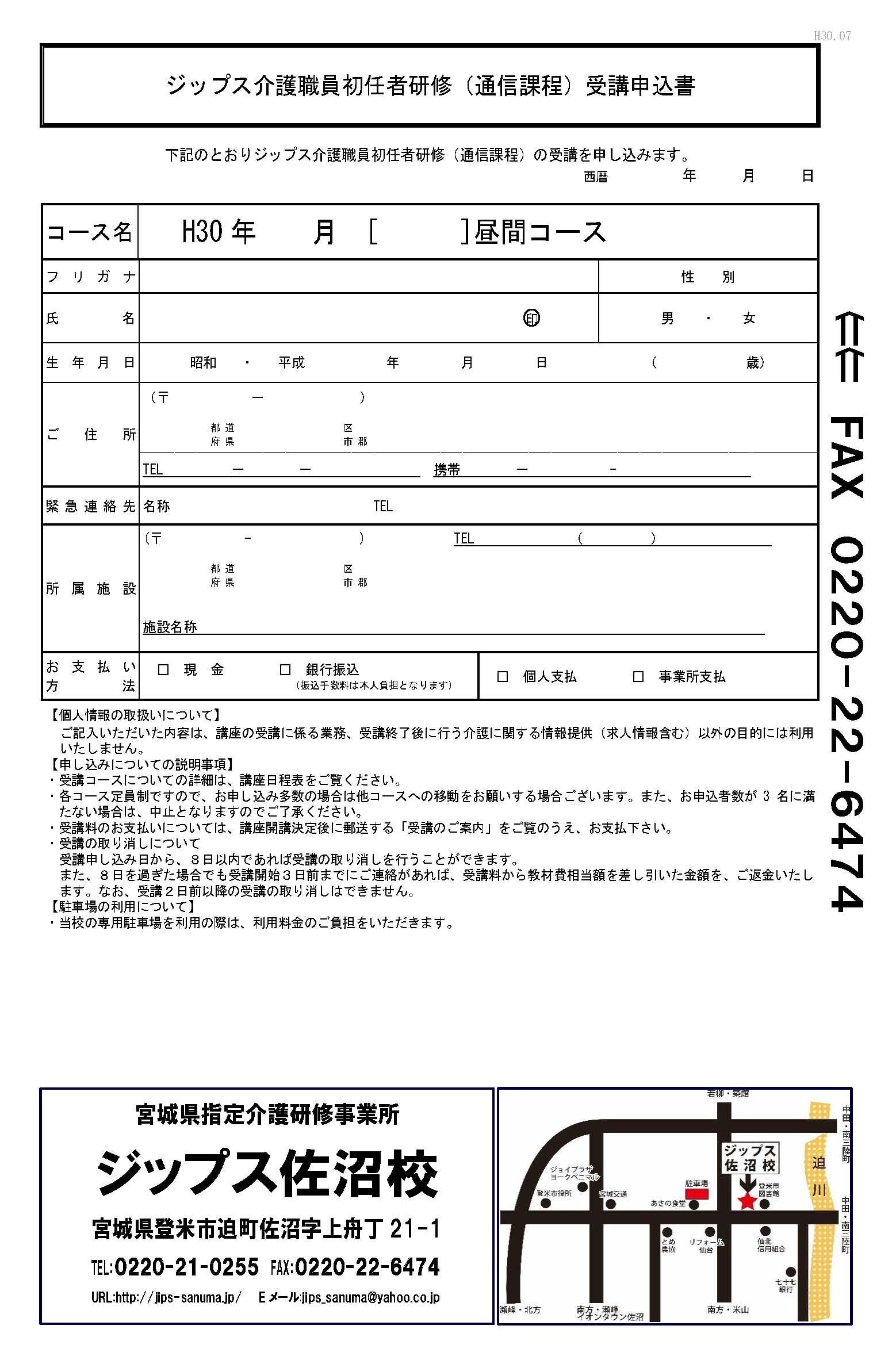 初任者研修募集チラシH30年7月(総合)-2_ページ_2