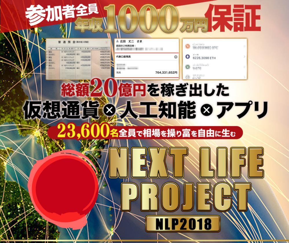 NEXT LIFE LP
