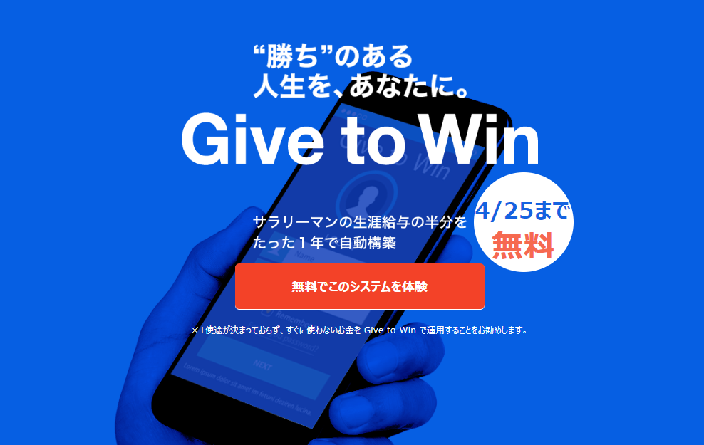 GIVE TO WIN OPT