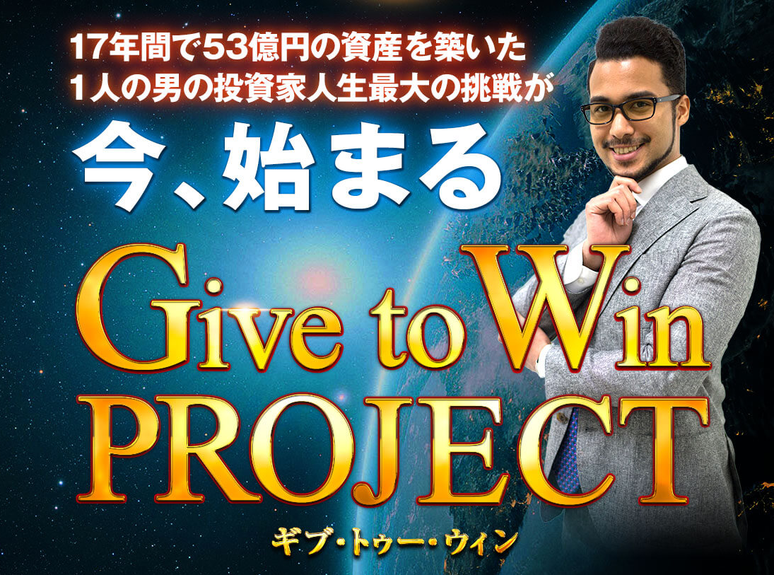 GIVE TO WIN LP