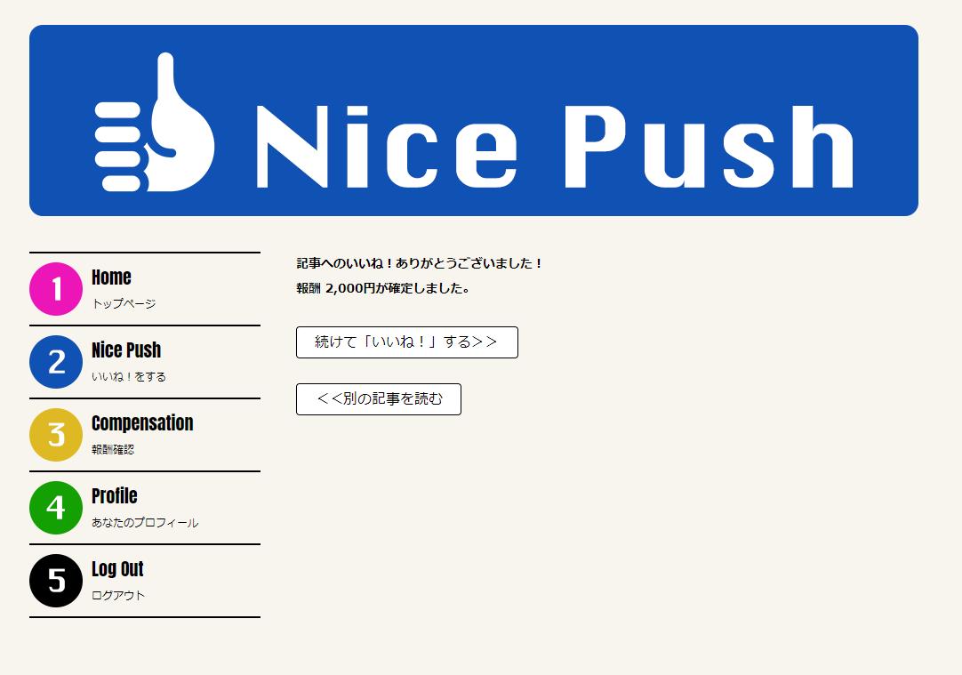 Nice Pushできた