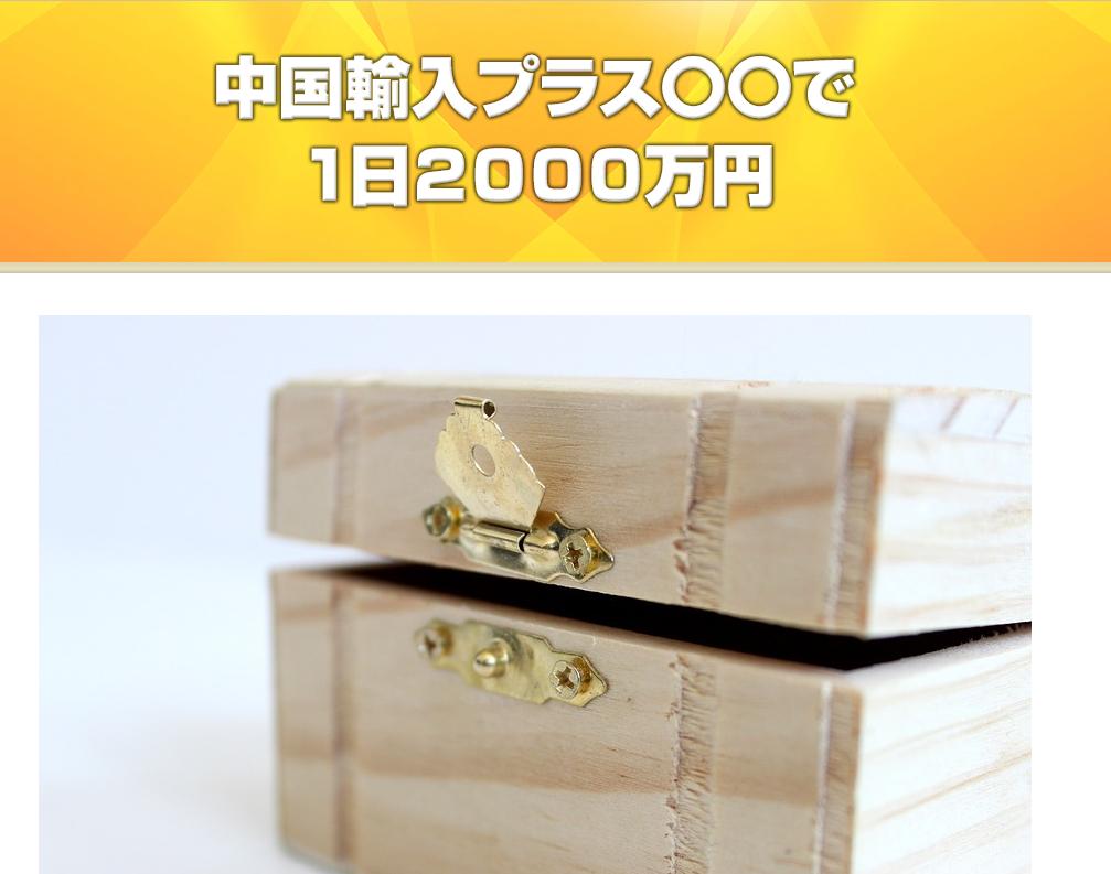 1日2000万円