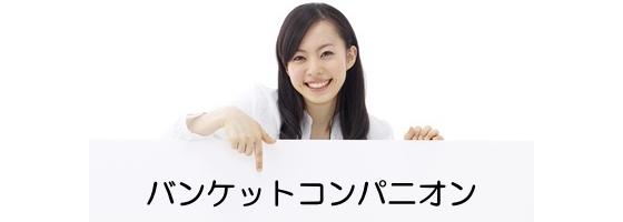 コンパニオン大募集♪日払いOK!短時間で高収入☆稼げます!!