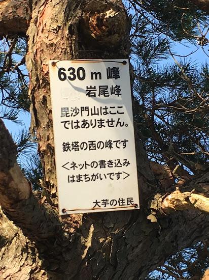 2018岩尾峰櫃ヶ嶽/岩尾峰