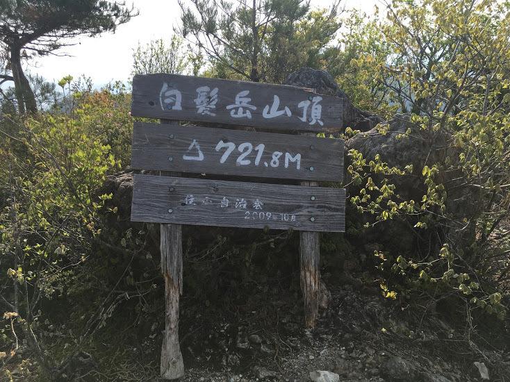 2018白髪岳/山頂