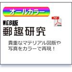 WEB版郵趣研究