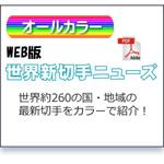 WEB版世界新切手