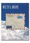 日本の航空100年 航空と郵便