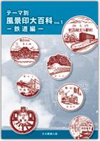 テーマ別風景印大百科Vol.1