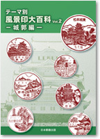テーマ別風景印大百科Vol.2 城郭編