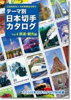 テーマ別日本切手カタログ Vol.4 鉄道・観光編