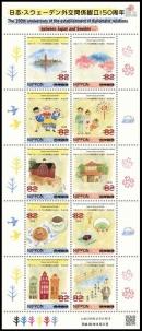 日本・スウェーデン外交関係樹立150周年