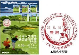 イギリス切手研究会切手展2018