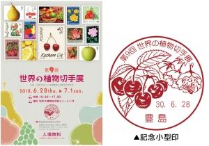 第9回世界の植物切手展