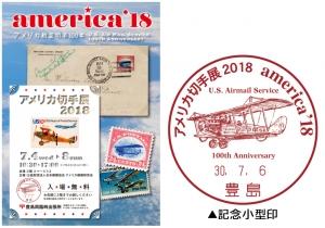 アメリカ切手展2018 america'18