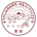 ゆうびんde2018記念小型印申請原図