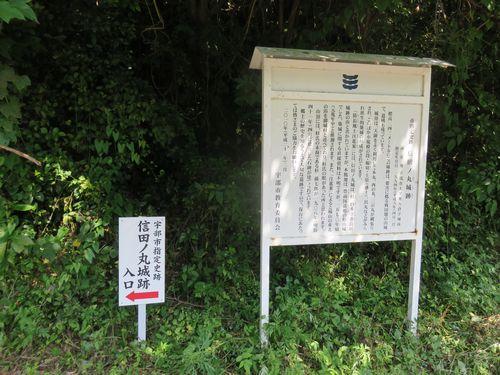 20180625信田ノ丸城