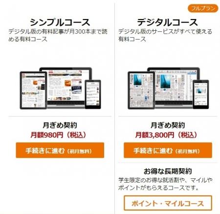 Asahi_Denshiban_Top-01.jpg