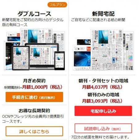 Asahi_Denshiban_Top-02.jpg