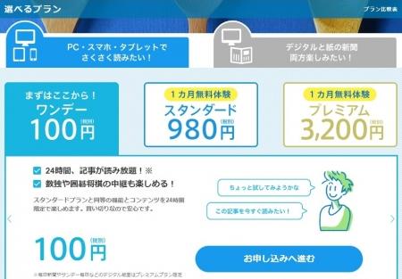 Mainichi_Denshiban_Top.jpg