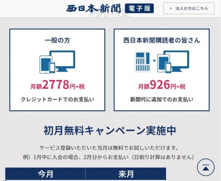 Nishinippon_Denshiban-Waribiki.jpg