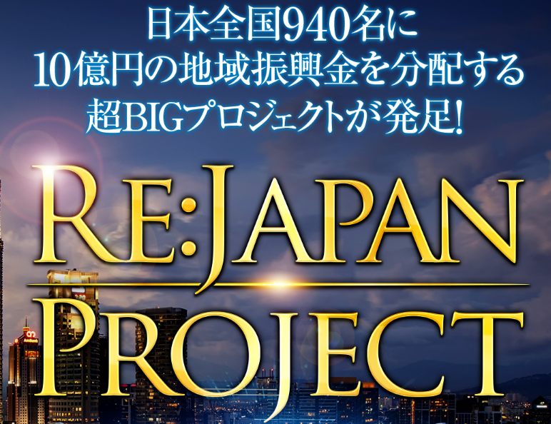 石塚幸太郎 Re:Japanプロジェクト