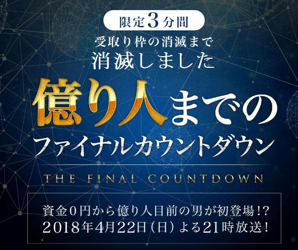 松宮義仁 新仮想通貨キャンペーン