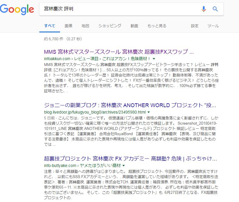 宮林慶次 アナザーワールドプロジェクト3