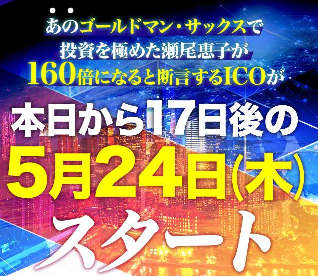 瀬尾恵子 160倍確定コイン 規格外ICO2